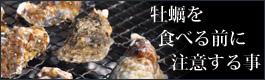 牡蠣を食べる前に気をつける事